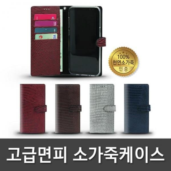 마린느 천연가죽 케이스 [제품 선택] 갤럭시 노트10 플러스