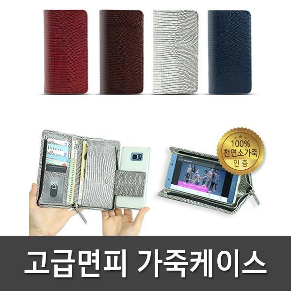로제플랩패드 천연가죽 케이스 [제품 선택] 갤럭시 노트10 플러스