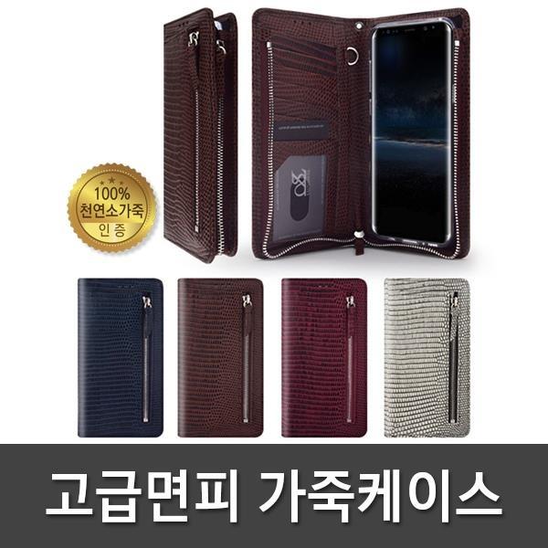 로제H 천연가죽 케이스 [제품 선택] 갤럭시 노트10