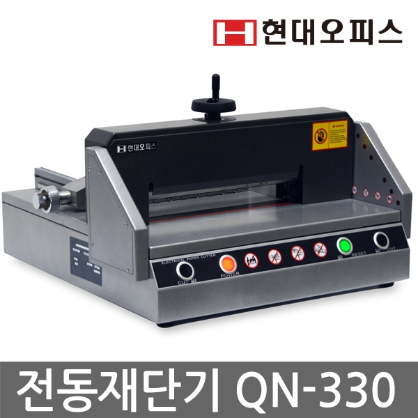 전동 재단기 QN-330/ 40mm재단/재단선레이저표시