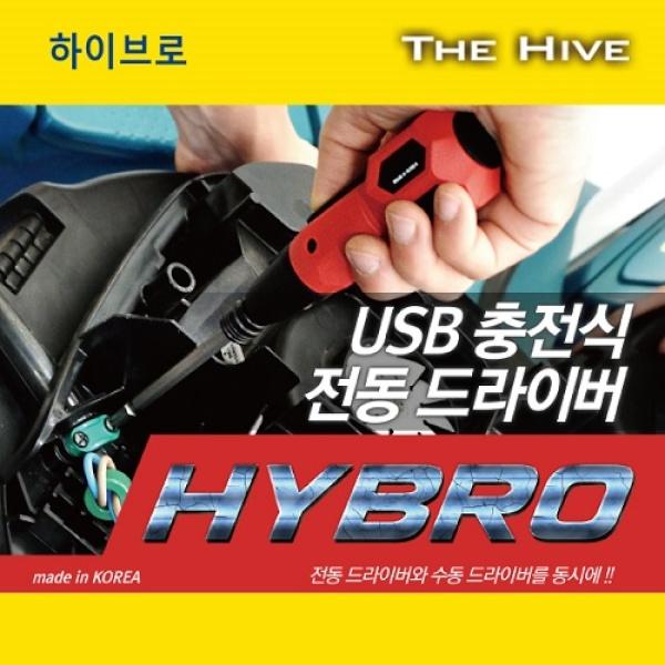 하이브로 TH-HD01R [USB충전][전동드라이버]