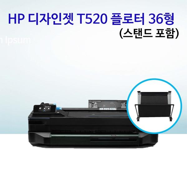 [HP(병행)] DesignJet T520 플로터 36형 (병행수입/스탠드포함)