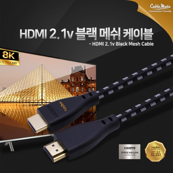 케이블메이트 HDMI 메쉬 케이블 [Ver2.1] [1.5M/블랙] [CM-H2102]