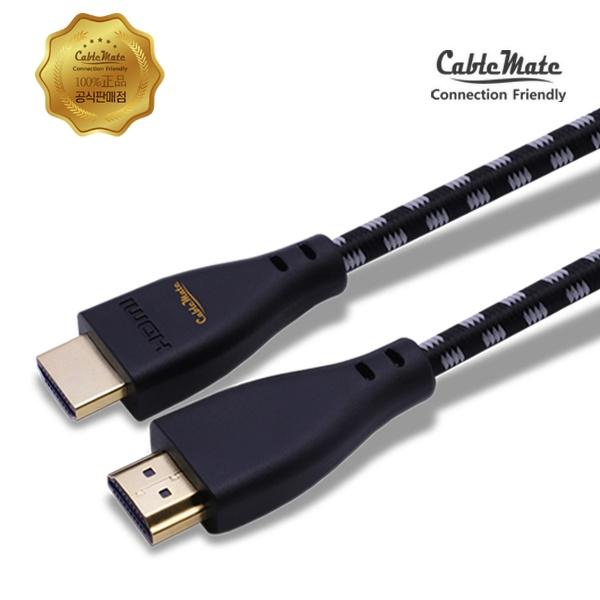 케이블메이트 HDMI 메쉬 케이블 [Ver2.1] [1M/블랙] [CM-H2101]