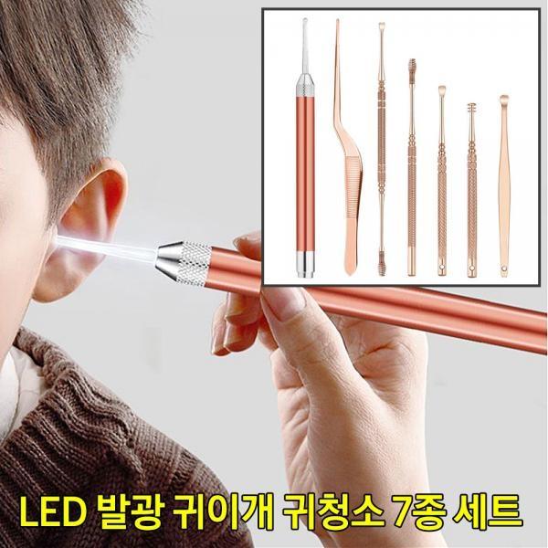 머레이 LED 불빛 로즈골드 귀이개 7종세트