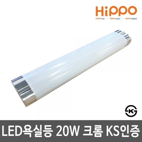 LED욕실등 크롬 KS인증 (터널등 주방등) [20W]