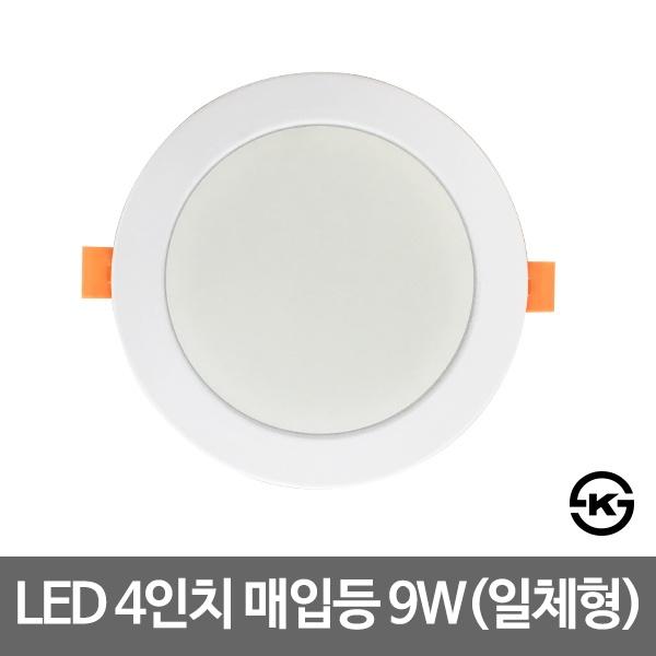 빛샘 4인치 LED다운라이트 LED매입등 (KS인증) [9W]