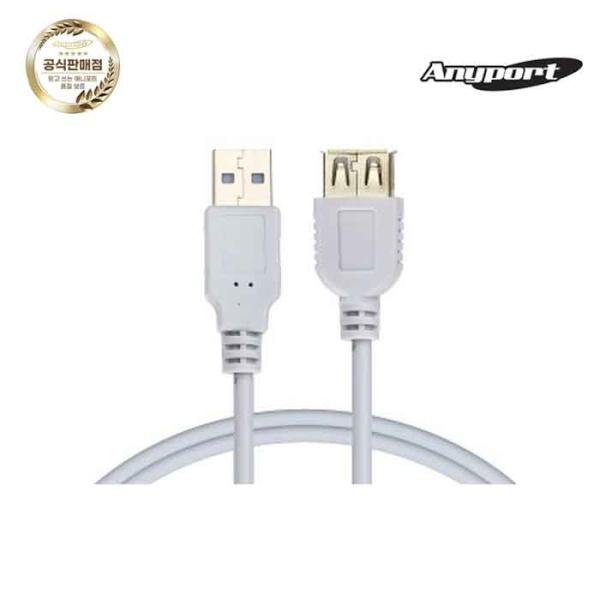 애니포트 USB2.0 연장케이블 [AM-AF] 0.5M [AP-USB20MF005]