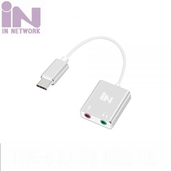 사운드카드 TYPE C(USB 3.1) 7.1채널, 3.5mm  [IN-U71WN]