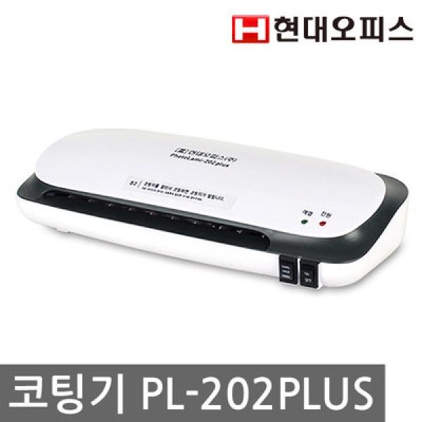 코팅기 PhotoLami-202Plus [A4/2롤러]