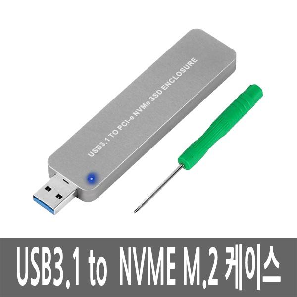 NVME SSD M.2 외장케이스, UC-CP74 [USB3.1] (열전도패드 포함/SSD미포함)
