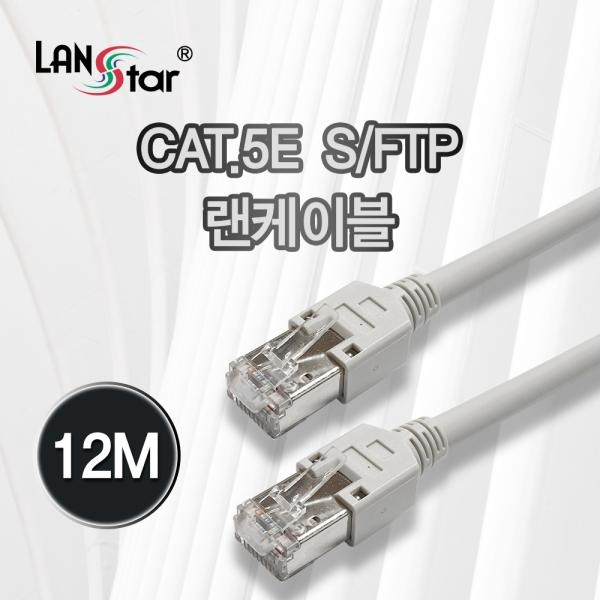 랜스타 CAT.5E S-FTP 랜케이블 [12M/그레이] [LS-5S-FTPD-12M]