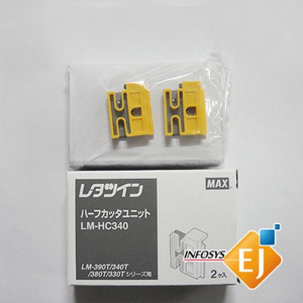 MAX LM-HC340 튜브넘거링기 하프컷터 Half Cutter