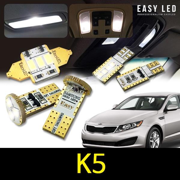 이지엘이디 실내등풀세트 K5(2014년 이전 썬루프형)
