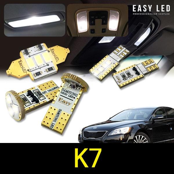 이지엘이디 실내등풀세트 K7(화장등 일반형)