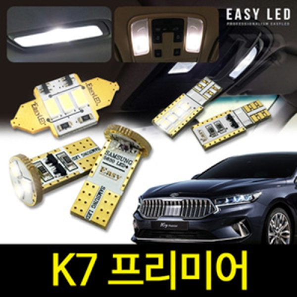 이지엘이디 실내등풀세트 K7 프리미어 LED