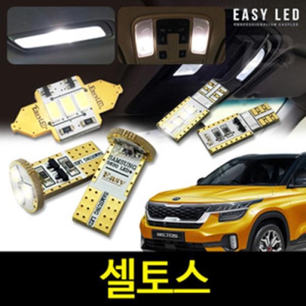 이지엘이디 실내등풀세트 셀토스 LED(LED실내등 등급)
