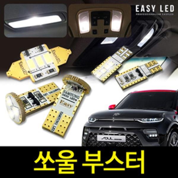 이지엘이디 실내등풀세트 쏘울 부스터 LED((썬류프형)