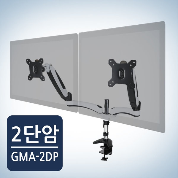 클램프형 듀얼 암, GMA-2DP [15~27형]