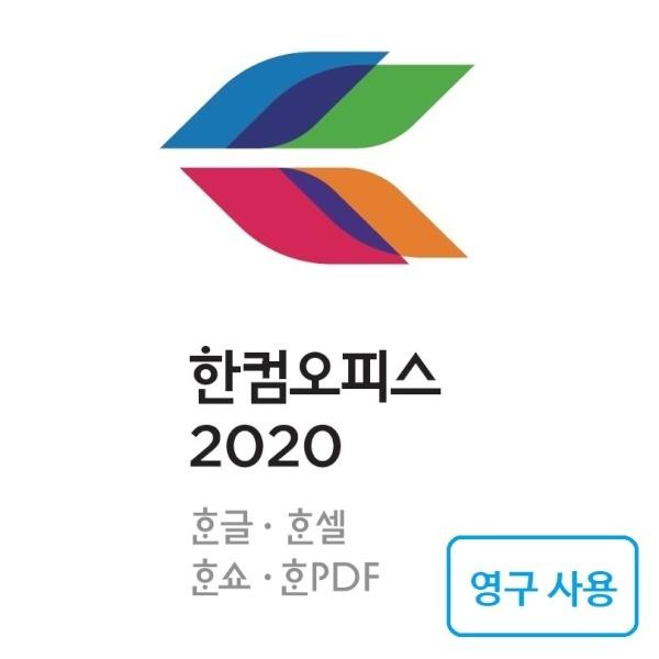 한컴오피스 2020 [기업용/COEM/USB/한글,한셀,한쇼 포함]