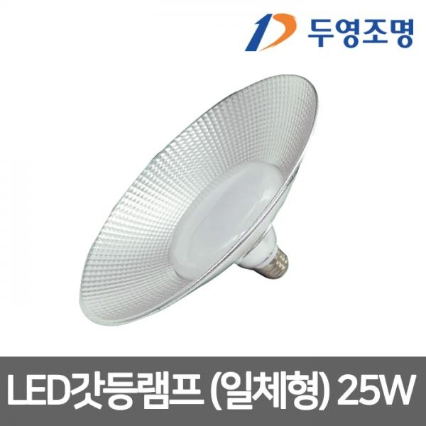 LED갓등램프 (일체형) [25W]