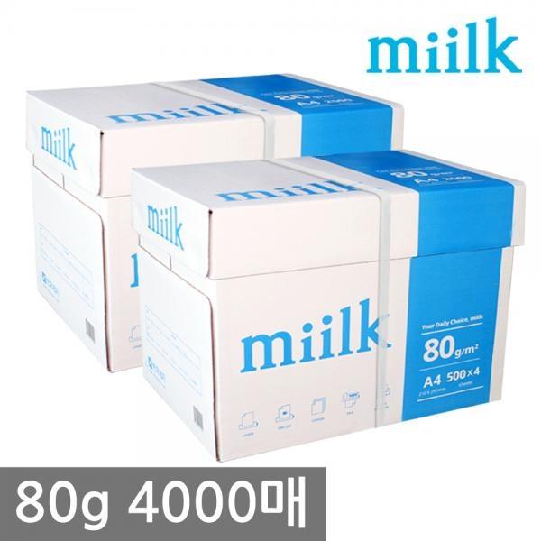Miilk A4 복사용지 85g 2box (4000매) [무료배송]