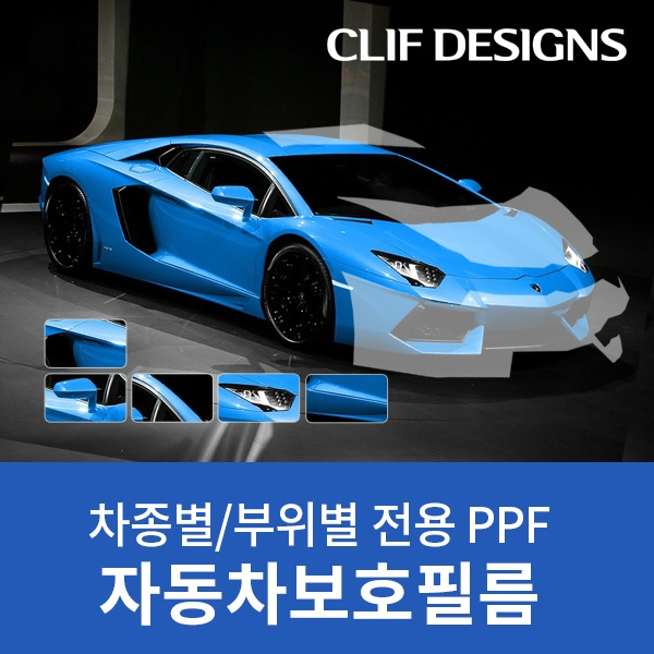 BMW 3시리즈 PPF 자동차 보호필름 [도어 엣지]