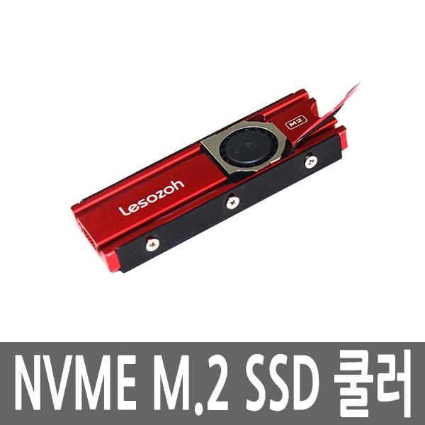 NVME M.2 SSD 방열판 쿨러 (써멀패드 포함 / 파워 4핀)