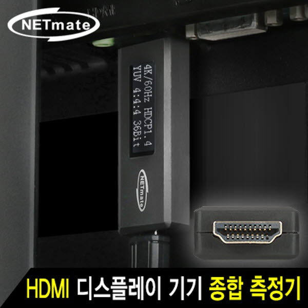 NETmate HDMI 디스플레이 기기 종합 측정기 [NM-HMA]
