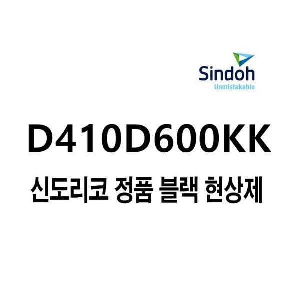 정품현상기 D410D600KK 검정 (D410/D411/600k)