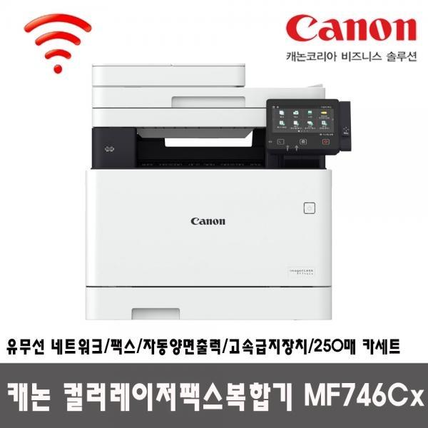 컬러레이저복합기 MF746CX(토너포함)