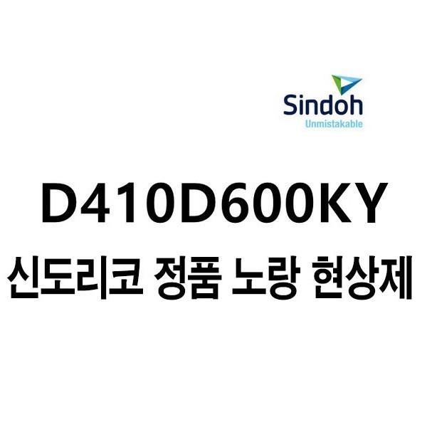 정품현상기 D410D600KY 노랑 (D410/D411/600k)