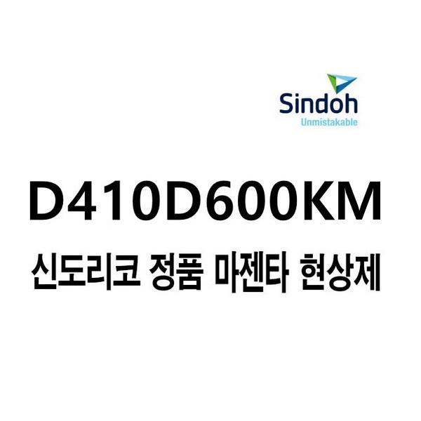 정품현상기 D410D600KM 빨강 (D410/D411/600k)