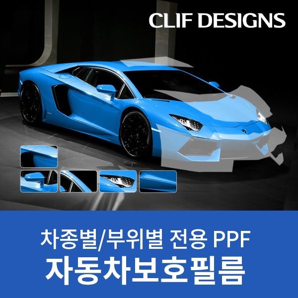 BMW 5시리즈 PPF 자동차 보호필름 [옵션선택] [도어컵(4매)]