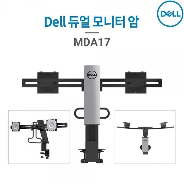 클램프형 듀얼 암, MDA17 *델 모니터 전용*
