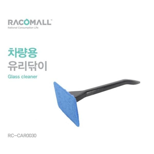 차량용 앞유리 매직핸들 유리닦이 RC-CAR0030 [유리닦이용품/유리/1개입]