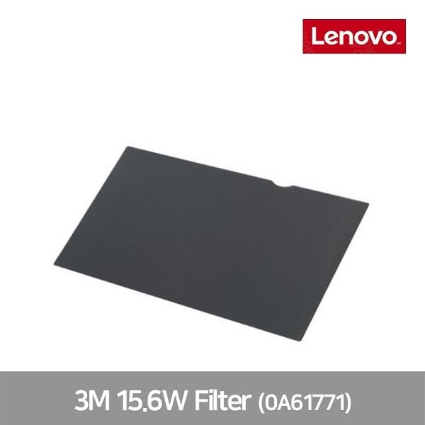 정보보호 보안기, 프라이버시 필터 [1매] [194X345mm] Lenovo 3M 15.6W Filter (0A61771)