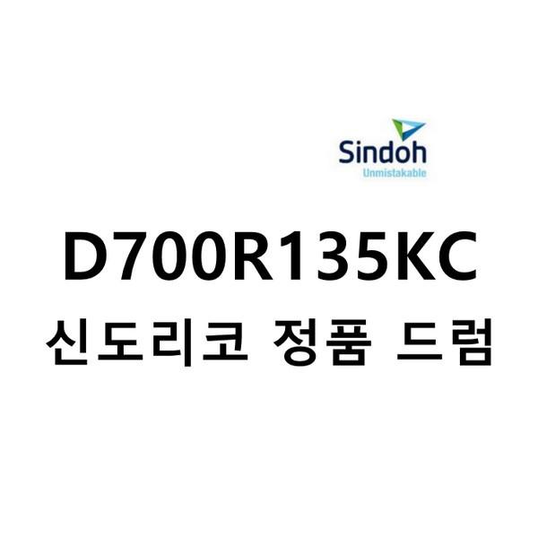 D700/D710 (정품드럼/135,000매/D700R135KC)