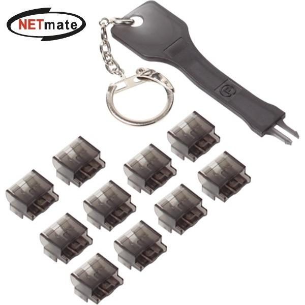 NETmate NM-FL01G LC 광 케이블 잠금장치(블랙/10개/보안키 포함)