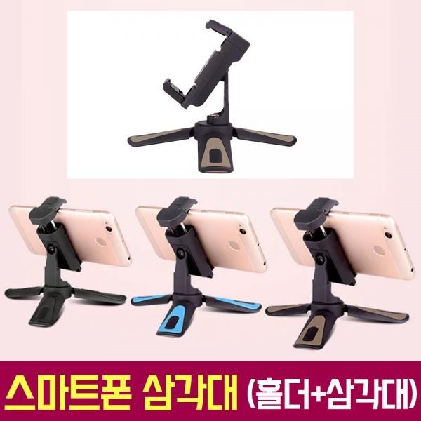 스마트폰 셀카포드 겸용 변신 삼각대 AC-T9