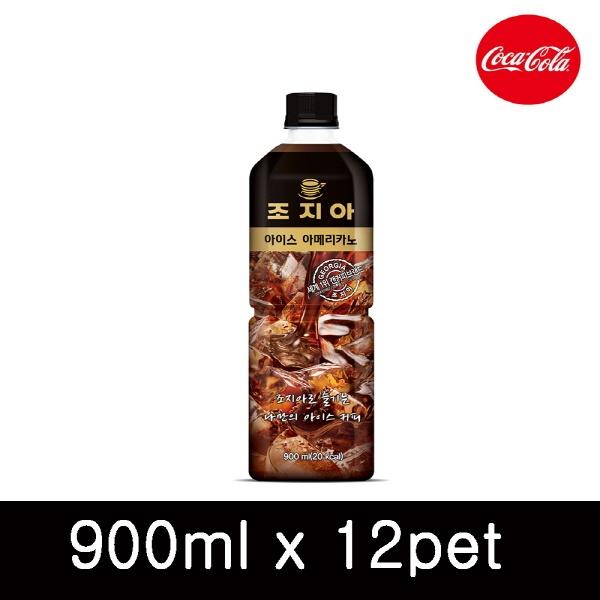 조지아 아이스 아메리카노 PET 900ml x 12개