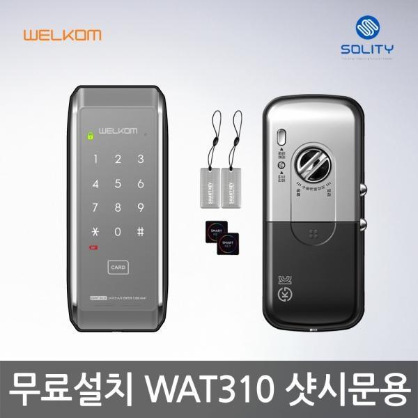 [수도권무료설치]웰콤 WAT310 샷시문용 카드키4개 도어락 디지털도어락 도어록 번호키