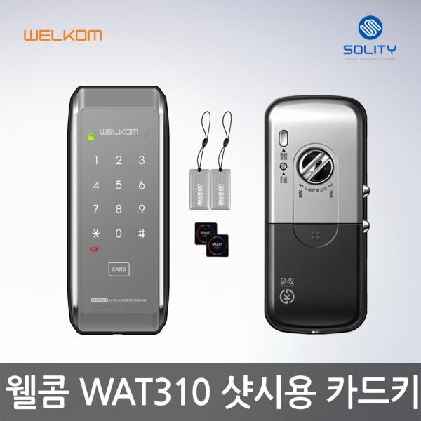 [자가설치]웰콤 WAT310 샷시문용 카드키4개 도어락 디지털도어락 도어록 번호키