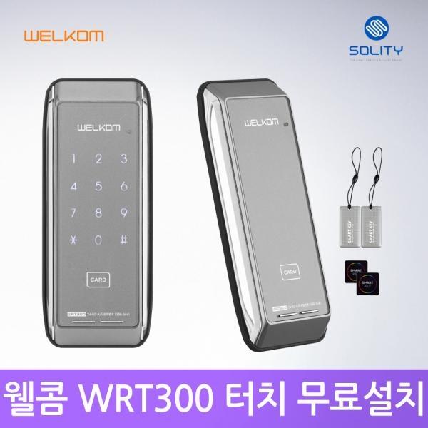 [수도권무료설치]웰콤 WRT300 터치형 카드키4개 도어락 디지털도어락 도어록 번호키