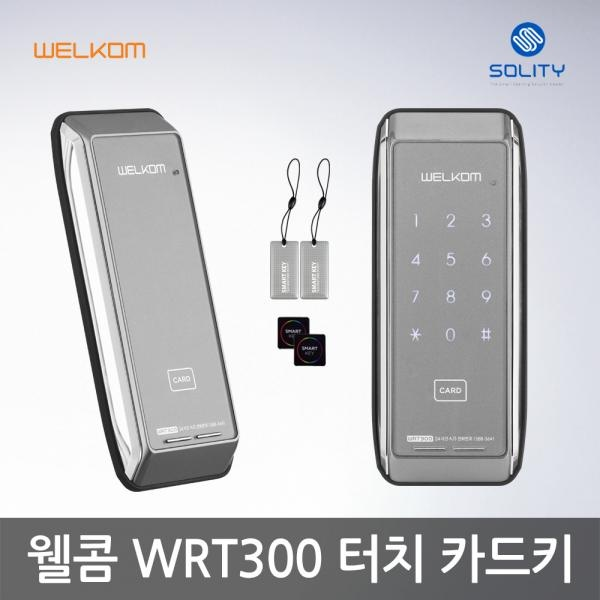[자가설치]웰콤 WRT300 터치형 카드키4개 도어락 디지털도어락 도어록 번호키