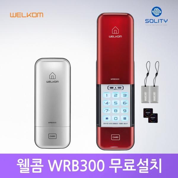 [수도권무료설치]웰콤 WRB300 카드키4개 도어락 디지털도어락 도어록 번호키