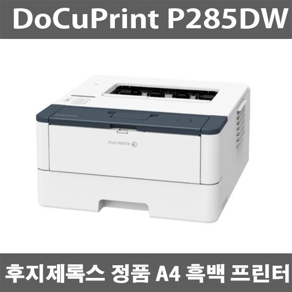 DocuPrint P285DW 흑백레이저 (토너포함)