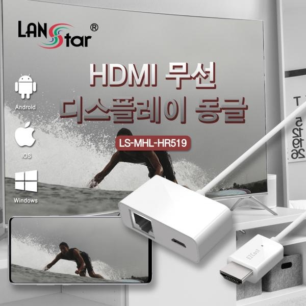 HDMI 무선 디스플레이 동글 / iOS, Android, Win, Mac OS 지원/스마트뷰, Airplay, DLAN [LS-MHL-HR519]