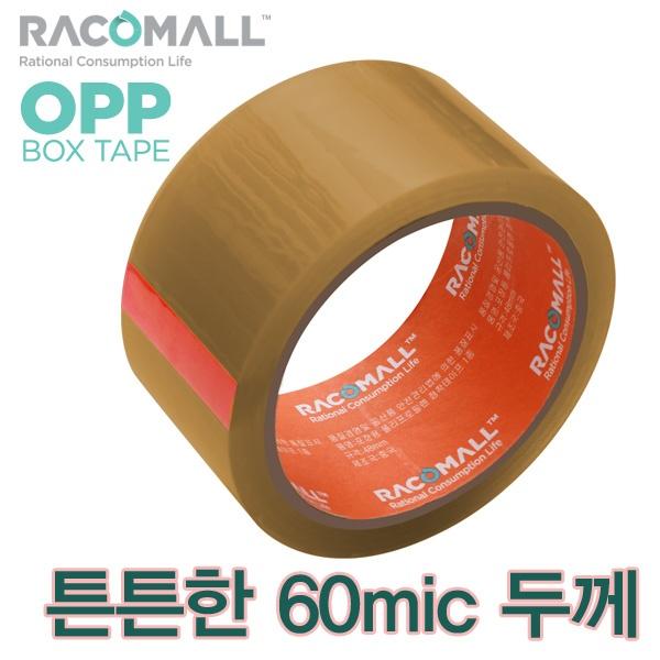 라코몰 박스테이프 RM-BR60 브라운 60mic [제품 선택] 1개