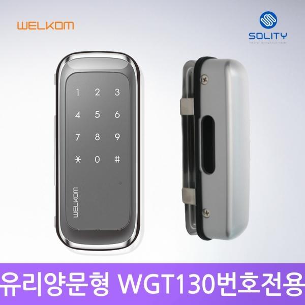 [자가설치]웰콤 WGT130 양문형 유리문 번호전용 디지털도어락 도어록 번호키